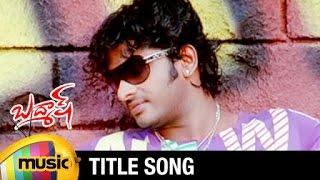 Badmash Telugu Movie Video Songs   Badmash Title Song   Naga Siddharth   Vandemataram Srinivas - MANGOMUSIC