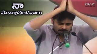Pawan Kalyan Emotional Words About Vinod Royal And His Mother @ Janasena Prasthanam | TFPC - TFPC