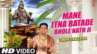 New Kanwar Bhajan I SANJAY GIRI II Mane Itna Batade Bhole Nath Ji II Latest Full Audio Song - TSERIESBHAKTI