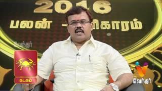 Guru Peyarchi – Live  Vendhar TV Show