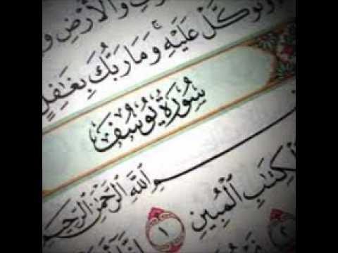 سورة يوسف كاملة بصوت مشاري العفاسي | sort yosof mshari ala'fasi