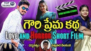 Gowri Prema Katha Telugu Short Film | Latest Short Films in 2018 | Top Telugu TV - YOUTUBE