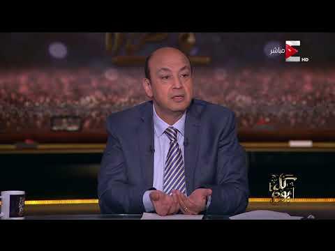 كل يوم - تحليل عمرو أديب لواقعة وفاة المواطن الإنجليزي بأحدى مستشفيات الغردقة - عربي تيوب