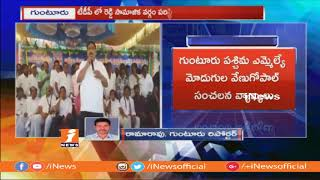 Guntur West TDP MLA Modugula Venugopala Sensational Comments On TDP Reddy's | iNews - INEWS