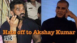 Hats off to Akshay Kumar, LAUDS Suniel Shetty - IANSLIVE
