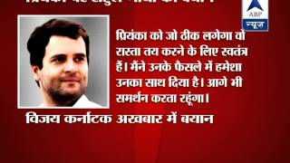 Priyanaka free to decide: Rahul on her entry in electoral fray - ABPNEWSTV