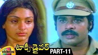 Taxi Driver Telugu Full Movie HD   Mammootty   Seema   IV Sasi   RamaKrishna   Part 11  Mango Videos - MANGOVIDEOS