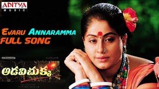 Adavi Chukka Telugu Movie    Evaru Annaramma Full Song    Vijayashanthi - ADITYAMUSIC