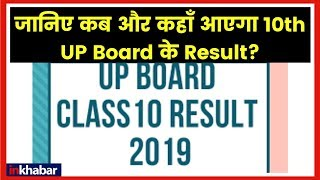 UP Board 10th result 2019 date, Offical site for 10th UP board result 2019, UP board 10th result - ITVNEWSINDIA