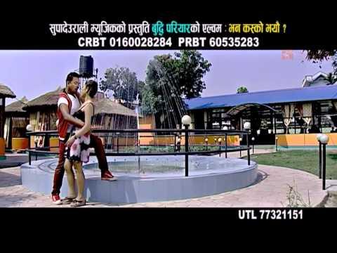 Bhana Kasko Bhayeu by Bhudhi Pariyar & Tika Pun