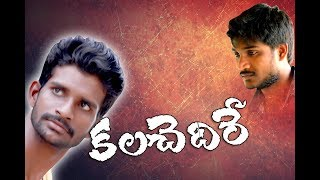 Kala chedire II Telugu Short Film Trailer - YOUTUBE