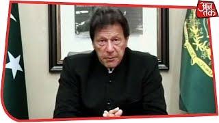 Imran Khan की गीदड़ भबकी, भारत ने हमला किया तो करारा जवाब देगा Pakistan ! - AAJTAKTV