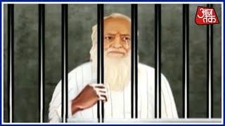 पूरी ज़िन्दगी कैदी नंबर 130 बनकर काटेगा आसाराम बापू | आसाराम दोषी आश्रम में मायूसी - AAJTAKTV