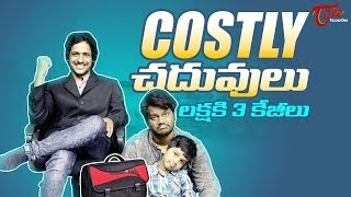 Costly Chaduvulu | Telugu Comedy Video by Sai Teja | TeluguOne - TELUGUONE