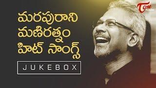 మరపురాని మణిరత్నం హిట్ సాంగ్స్ | Mani Ratnam All Time Telugu Hit Songs Video Collection - TeluguOne - TELUGUONE
