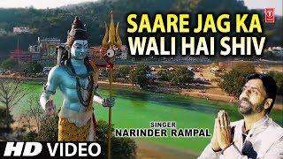 Saare Jag Ka Wali Hai Shiv I Shiv Bhajan I NARINDER RAMPAL I Full HD Video Song - TSERIESBHAKTI