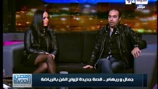 خطيبة جمال حمزة الأهلاوية: 'بنقطع بعض' في ماتشات الأهلي والزمالك