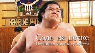 Соль на песке. Истинная жизнь сумоиста / Salt on sand, the real life of a sumo wrestler /??? ???????