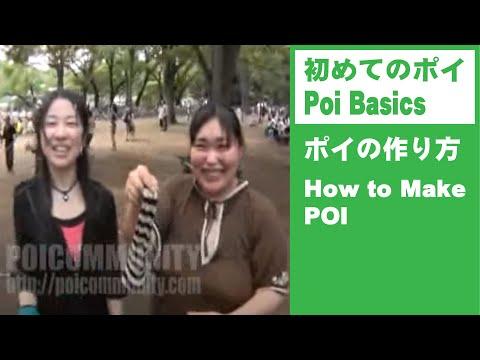 How to make poi