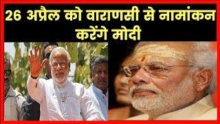 Lok Sabha Election 2019: PM Modi to file nomination on 26th april From Varanasi, PM Narendra Modi - ITVNEWSINDIA