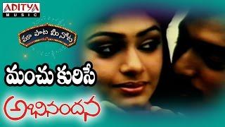 "Manchu Kurise Full Song With Telugu Lyrics ||""మా పాట మీ నోట""|| Abhinandana Songs - ADITYAMUSIC"