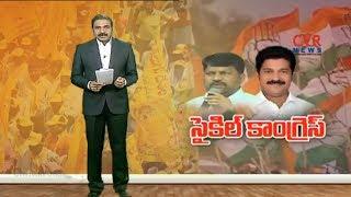 కాంగ్రెస్ తో టీడీపీ పొత్తు : Telangana Congress To Alliance With TDP For 2019 Elections? |Highlights - CVRNEWSOFFICIAL
