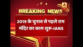 Amit Shah confirms construction of Ram Mandir to begin before 2019 elections: IANS report - ABPNEWSTV