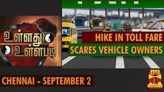 "Ullathu Ullapadi 02-09-2014 ""Hike In Toll Fare Scares Vehicle Owners"" – Thanthi Tv Show"