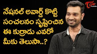 Interview with National Award Winner Venkat Kumar | TeluguOne - TELUGUONE