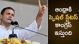 Rahul Gandhi about AP Bifurcation and Special Status | #TelanganaElections2018 | Mango News - MANGONEWS