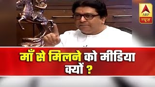 Why does PM Modi take news channels along with him to meet his mother, asks Raj Thackeray - ABPNEWSTV