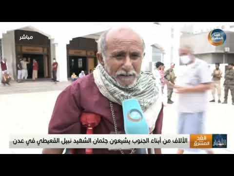 الآلاف من أبناء الجنوب يشيعون جثمان الشهيد نبيل القعيطي في عدن