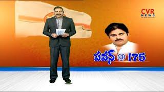 పవన్ @ 175 : Janasena to Contest for 175 seats in AP Assembly Elections | CVR News - CVRNEWSOFFICIAL
