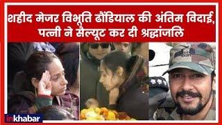 Pulwama Update: देहरादून में शहीद विभूति ढौंडियाल को अंतिम विदाई, Major Vibhuti Dhoundiyal - ITVNEWSINDIA