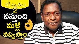 Actor Gundu Hanumanth Rao About Amrutham 2 | TFPC - TFPC