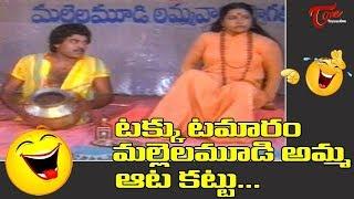 టక్కు టమారం.. మల్లెలమూడి అమ్మ ఆట కట్..!! | Telugu Movie Comedy Scenes Back to Back | NavvulaTV - NAVVULATV