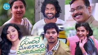 Undhile Manchi Kalam Mundu Munduna Latest Trailer - Sudhakar, Avanthika, Naresh, Radhika - IDREAMMOVIES