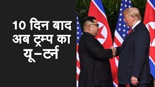 Trump flips on North Korea | 10 दिन बाद अब ट्रम्प का यू-टर्न - ZEENEWS