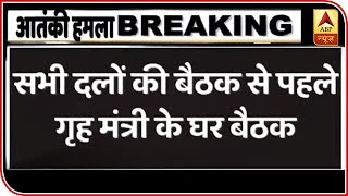 Ahead To The All-Party Meeting,Home Secretary Rajiv Gauba Reaches Rajnath Singh's Residence|ABP News - ABPNEWSTV