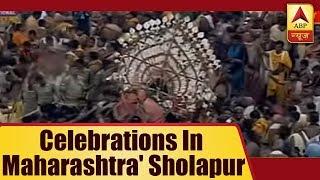 Celebrations in Maharashtra' Sholapur during annual Pandharpur Yatra - ABPNEWSTV