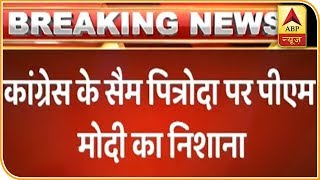 PM Modi slams Sam Pitroda after he raises question on air strike - ABPNEWSTV