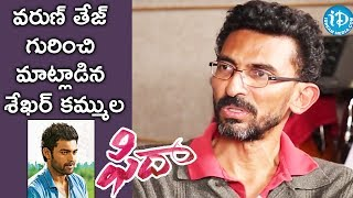 Sekhar Kammula About Varun Tej || Talking Movies With iDream - IDREAMMOVIES