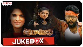 Jwala Mukhi Full Songs Jukebox | M. Hari Shanker | S. Rajkiran | Harsha, Ritu Biradari, Tejareddy - ADITYAMUSIC