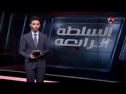 السلطة الرابعة 17 - 10 - 2018 | تقديم اسامة سلطان | يمن شباب