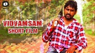 Vidvamsam Telugu Short Film | Latest 2017 Telugu Short Films | Khelpedia - YOUTUBE