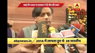 Congress leader Shashi Tharoor questions what did the government do for the last three on - ABPNEWSTV