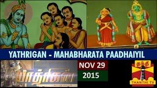 "Yathrigan – Season 4 ""Mahabharata Padhaiyil"" 29-11-2015 Thanthi tv Program"