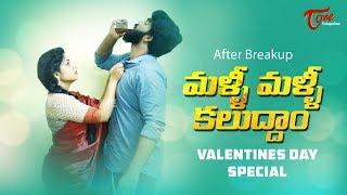 Malli Malli Kaluddam | Valentine's DAY Special | Telugu Short Film | by Mukesh Raj | TeluguOne - TELUGUONE