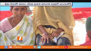 Girl Stage Protest In Front Of Lover House In Ramannapet | Warangal | iNews - INEWS
