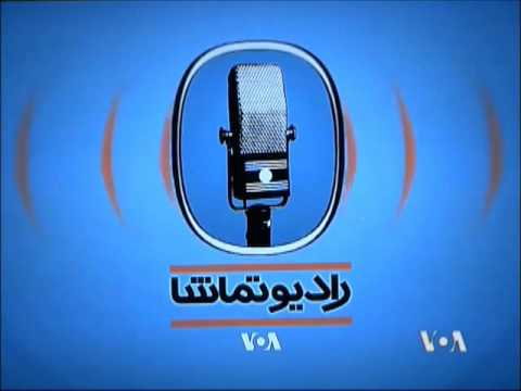 Iran-US Social Behavior Part 5 Apr 10/2013 VOA Radio Tamasha MahMonir Rahimi Mehdi AqaZamani
